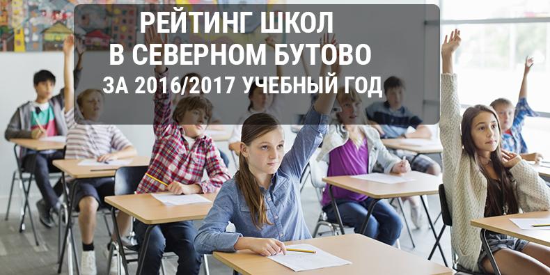 Рейтинг школ в районе Северное Бутово за 2016/2017 учебный год