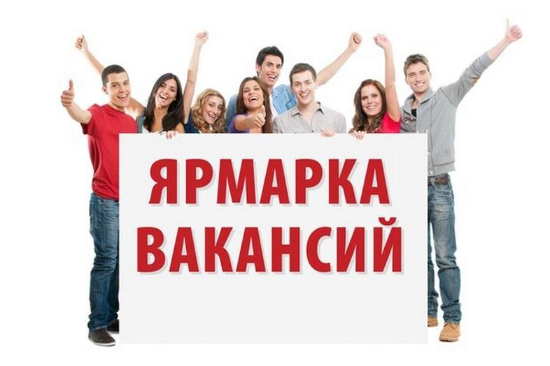 Ярмарка вакансий пройдёт в районе Северное Бутово