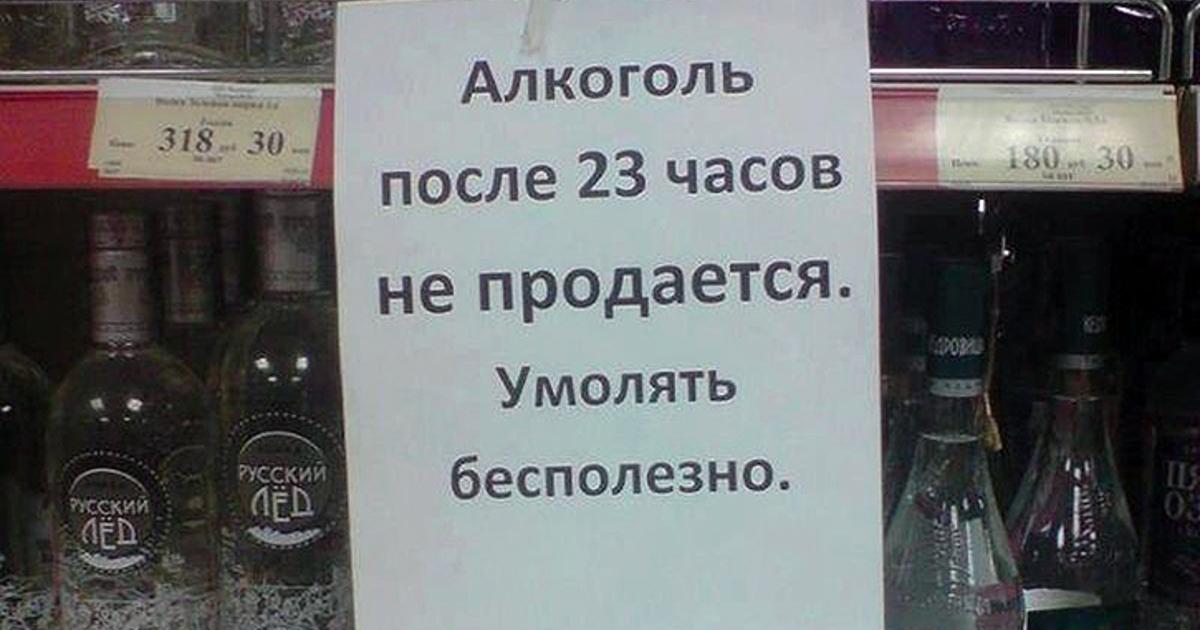 Алкоголь после 23:00 в Северном Бутово?
