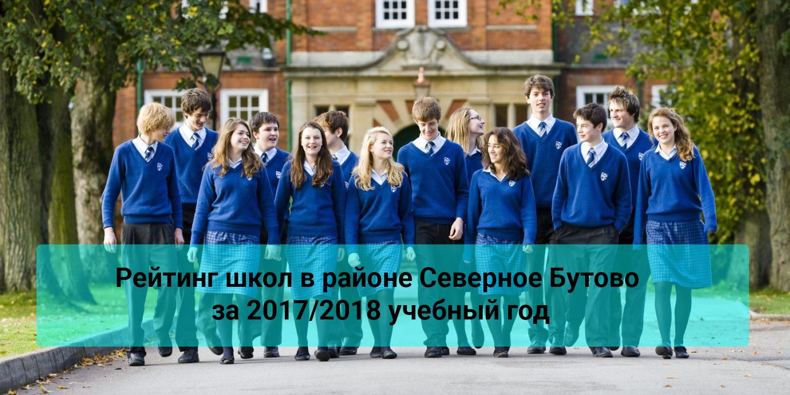 Рейтинг школ в районе Северное Бутово за 2017/2018 учебный год