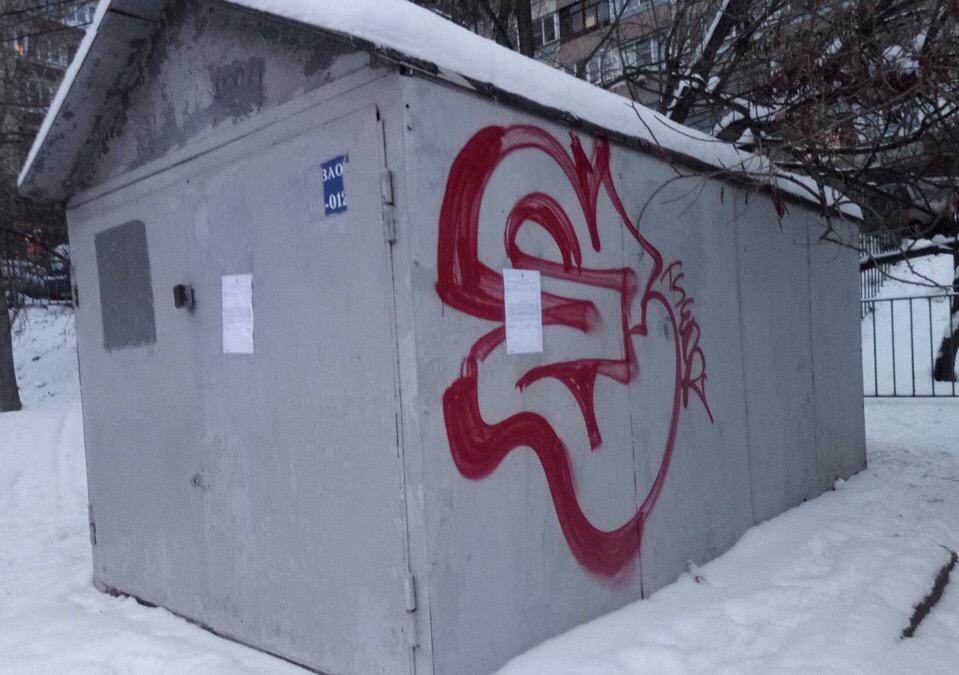 Демонтаж незаконно установленного объекта — Ратная, дом 8, корпус 1.