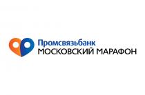 Московский Марафон 2017 пройдет 24 сентября в СК «Лужники»
