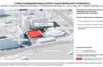 Около ТЦ КРУГ построят физкультурно-оздоровительный комплекс