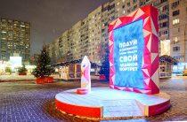 Новогодняя инсталляция появится в районе Северное Бутово