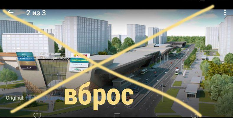 ТПУ в центре района Северное Бутово. Первые фото оказались фэйком.