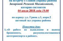 Встреча с главой управы района Северное Бутово