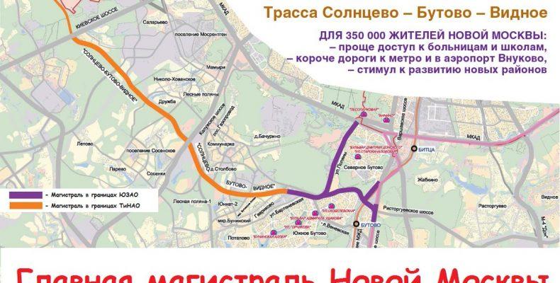 Километровый тоннель появится на трассе Солнцево-Бутово-Видное
