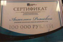 Московская электронная школа: №2114 в числе лидеров