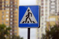 В Северном Бутово обустроили новый пешеходный переход