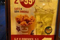 KFC в Севером Бутово