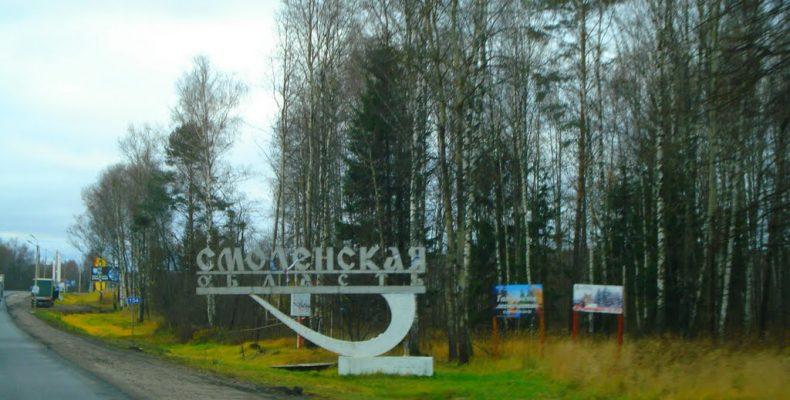 Путешествие на Смоленщину совершили ученики школы №1945
