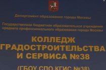 Московский Колледж Градостроительства и Сервиса № 38 — «Ратное»