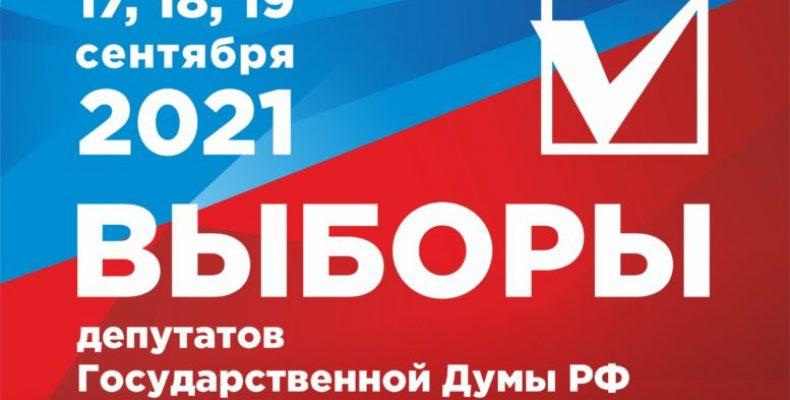 ВЫБОРЫ В ГОСДУМУ 2021. Кандидаты. Избирательный округ №210 — Северное Бутово