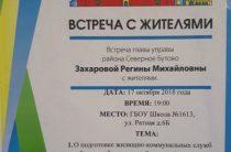 Встреча главы управы с населением района Северном Бутово 17 октября