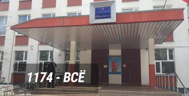 Школа №1174 ликвидируется и переходит под управление ГБОУ ШКОЛА №2006