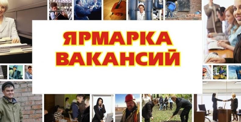 В ТЦСО «Бутово» пройдёт ярмарка вакансий