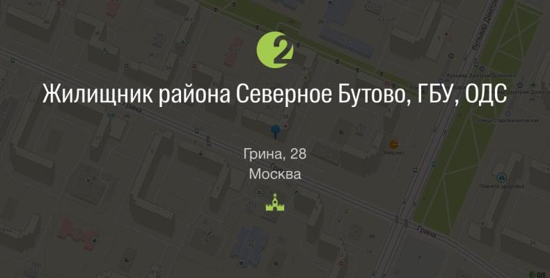 Директор ГБУ г. Москвы «Жилищник Северное Бутово» привлечен к административной ответственности