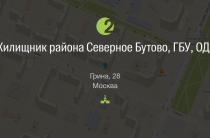 «Жилищник района Северное Бутово» ищет специалистов