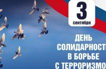 Акция «Спорт против терроризма» стартовала в районе Северное Бутово