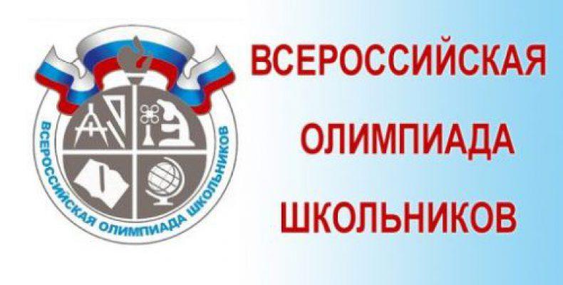 Школьный этап Всероссийской олимпиады стартует 13 сентября