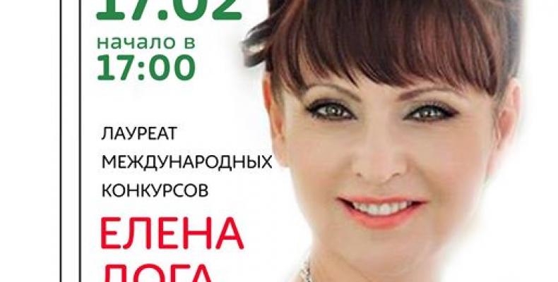Концерт «Мелодии любви» лауреата международных конкурсов Елены Дога