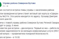 6 июня состоится встреча главы управы с населением района