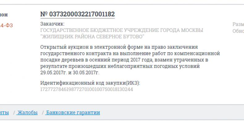 Аукцион на работы по компенсационной посадке деревьев на 2410760 рублей