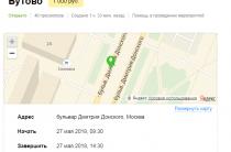 Популярность беседок в парке района Северное Бутово