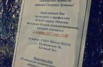 22 ноября состоится встреча префекта ЮЗАО с жителями Северного Бутова