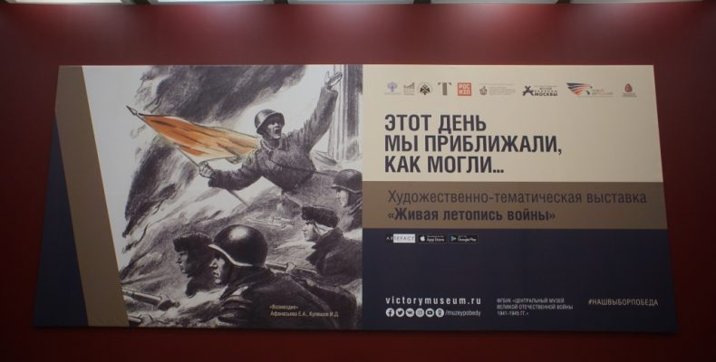 В московском Музее Победы открылась выставка «Живая летопись войны»